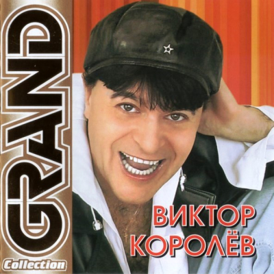 Виктор Королёв ‎– Grand Collection