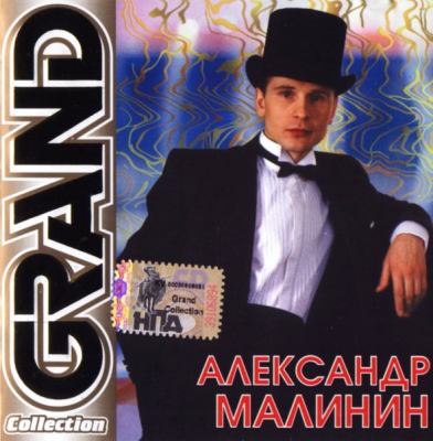 Александр Малинин ‎– Grand Collection