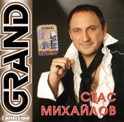 Стас Михайлов ‎– Grand Collection (Часть 1)