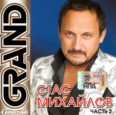 Стас Михайлов ‎– Grand Collection (Часть 2)
