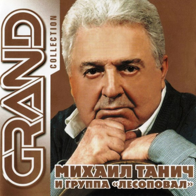Михаил Танич И Группа Лесоповал ‎– Grand Collection