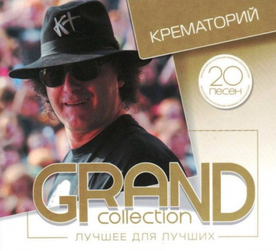 Крематорий ‎– Grand Collection. Лучшее Для Лучших 20 Песен