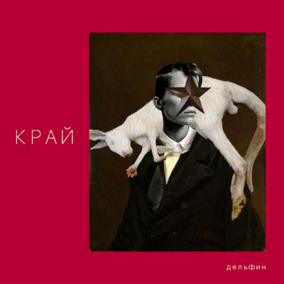 Дельфин – Край (Deluxe Edition, Digipack)