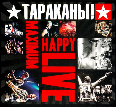 Тараканы! ‎– MaximumHappy Live (2xLP)