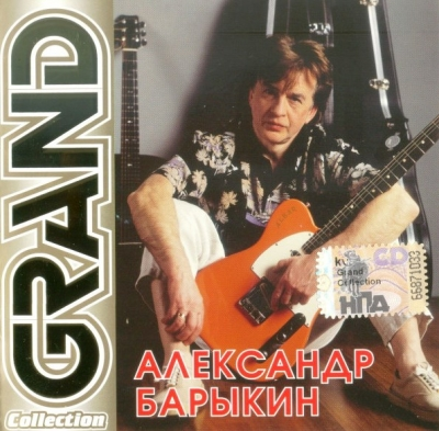 Александр Барыкин ‎– Grand Collection