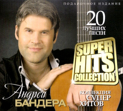 Андрей Бандера ‎– Super Hits Collection