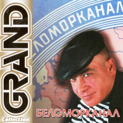 Беломорканал ‎– Grand Collection
