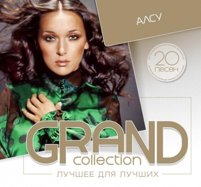 Алсу ‎– Grand Collection