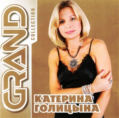 Екатерина Голицына ‎– Grand Collection