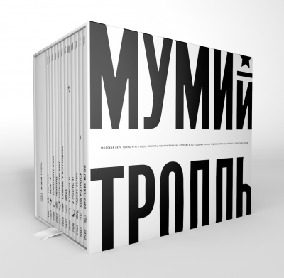 Мумий Тролль - 20+ (12xCD, Box-Set)