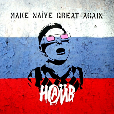 Наив ‎– Make Naive Great Again