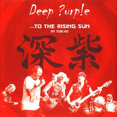 Deep Purple ‎– ...To The Rising Sun (In Tokyo) (3xLP)
