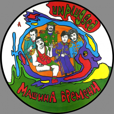 Машина Времени ‎– Unplugged (Picture Disc)