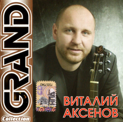 Виталий Аксенов ‎– Grand Collection